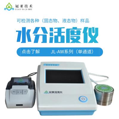 冠亚JL-AW100/1水分活度测定仪,水分活度检测