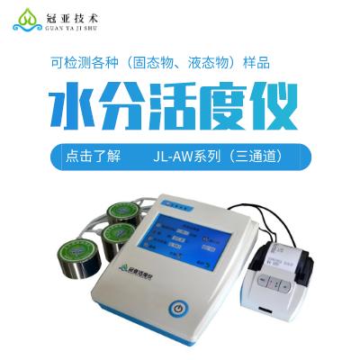 冠亚JL-AW100/3水分活度测定仪,水分活度检测