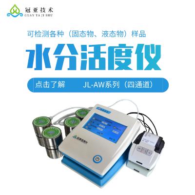 冠亚JL-AW100/4水分活度测定仪,水分活度检测