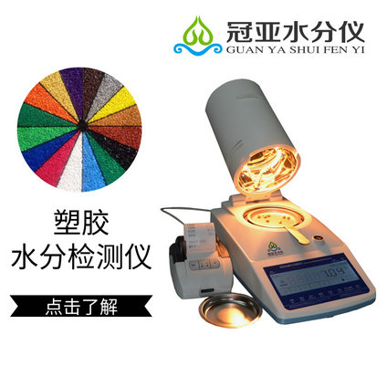 SZ-GY660ASJ塑胶水分测定仪,水分检测仪