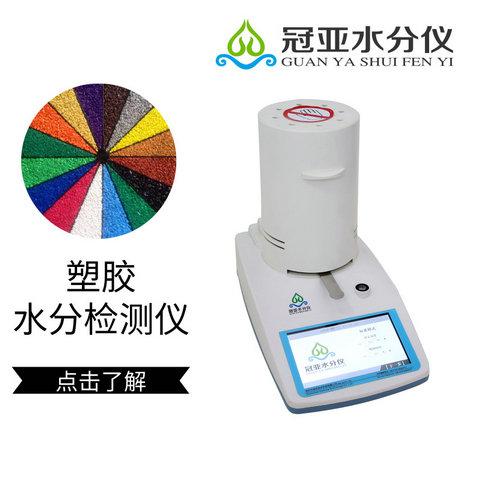 SZ-GY660BSJ塑胶水分测定仪,水分检测仪