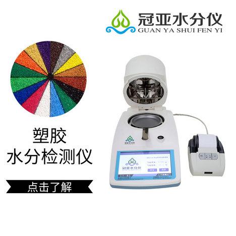 SZ-GY820SJ塑胶水分测定仪,水分检测仪