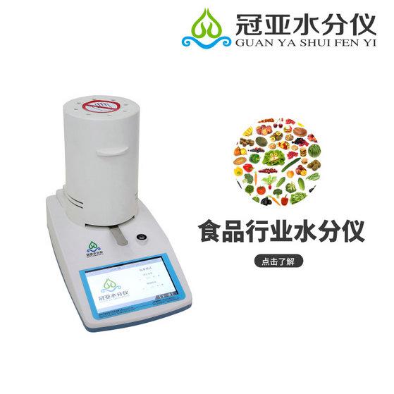 SZ-GY660BSP食品水分测定仪,水分检测仪