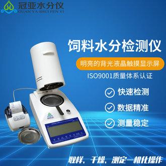 SZ-GY660ASL饲料水分测定仪,水分检测仪