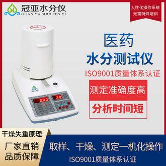 SZ-GYN55Y医药水分测定仪,水分检测仪