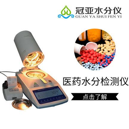 SZ-GY660AY医药水分测定仪,水分检测仪