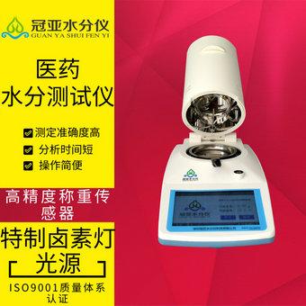 SZ-GY660BY医药水分测定仪,水分检测仪