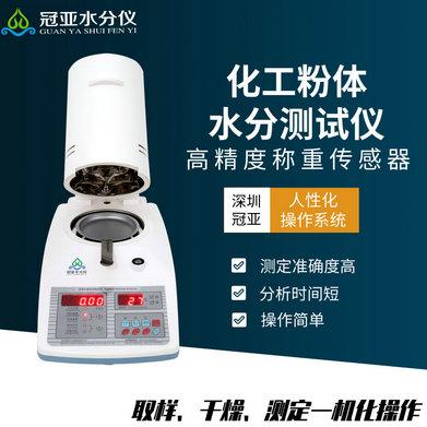SZ-GYN55HG化工水分测定仪,水分检测仪