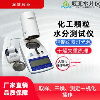SZ-GY660AHG化工水分测定仪,水分检测仪