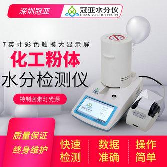 SZ-GY660BHG化工水分测定仪,水分检测仪
