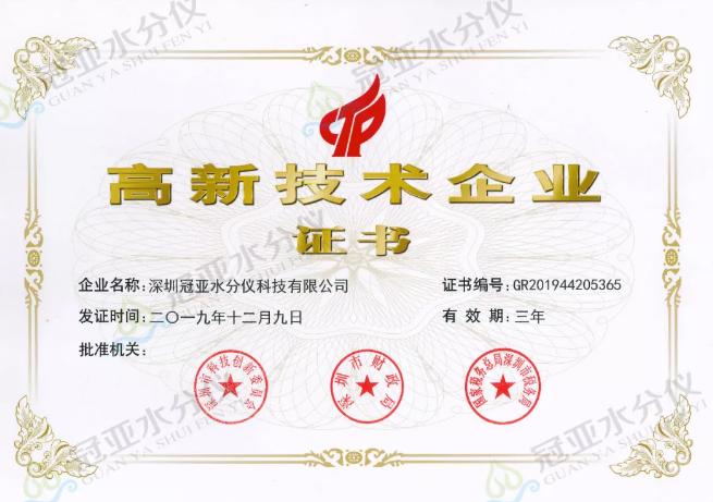 【喜讯】深圳冠亚被认定国家级高新技术企业