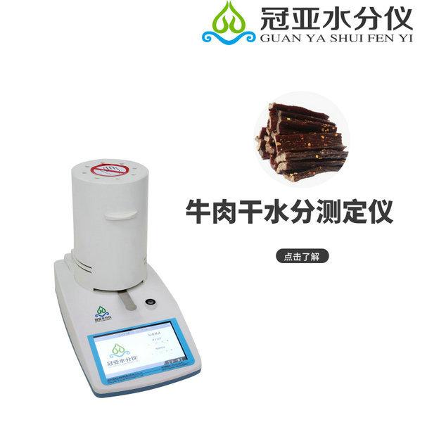 牛肉干加工过程中对水分和水分活度的控制的意义?