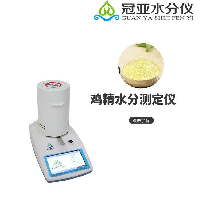 调味品鸡精的水分含量标准及检测方法有哪些?
