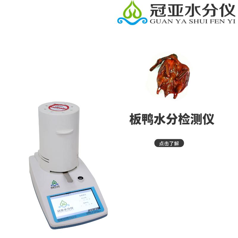 标准法板鸭水分测试仪型号