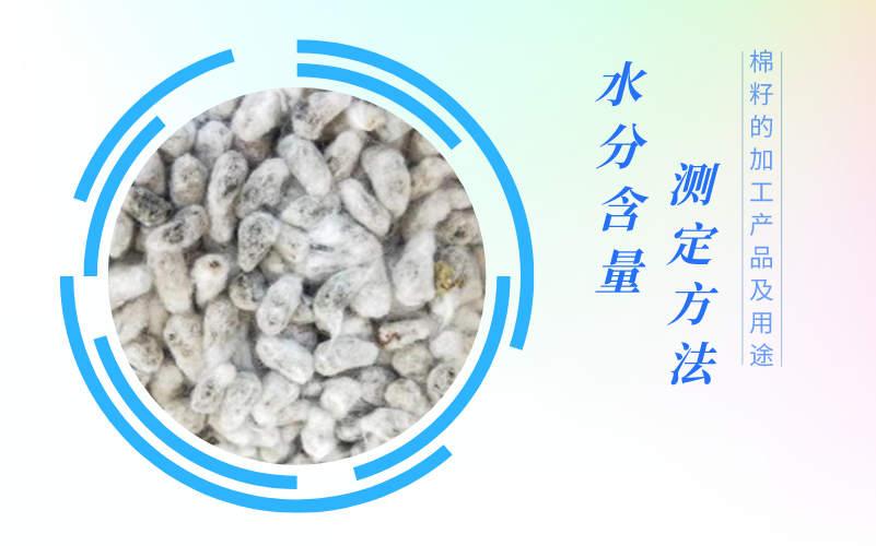 棉籽的加工产品及用途,水分含量在生产加工过程中的影