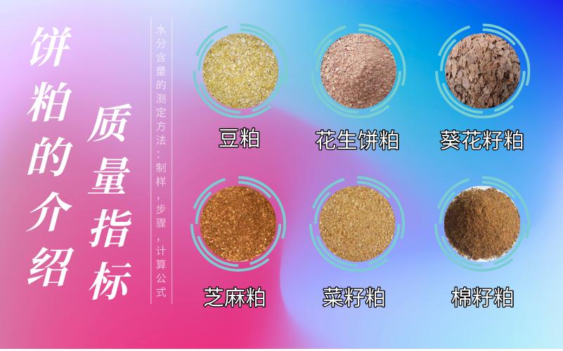 饼粕的介绍,质量指标,水分含量的测定方法:制样,步