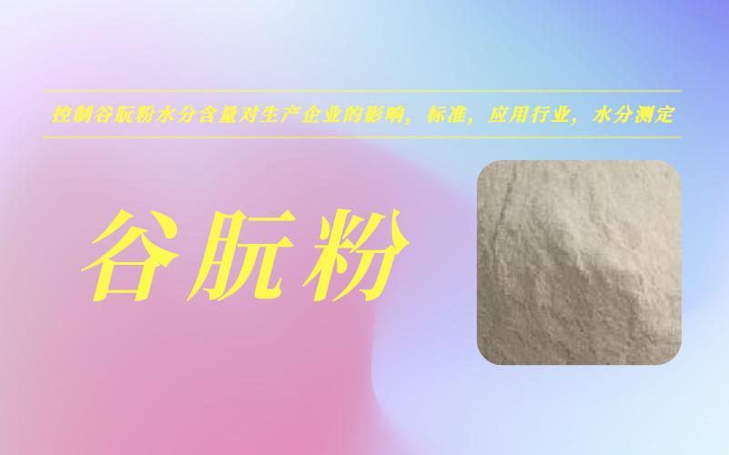 控制谷朊粉水分含量对生产企业的影响,标准,应用行业